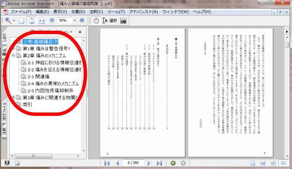 just pdf しおり 表示
